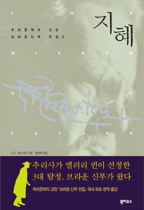 지혜 - 브라운 신부 전집 2
