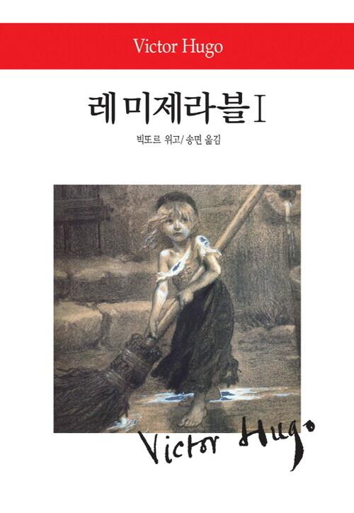 레 미제라블Ⅰ - 월드북 083