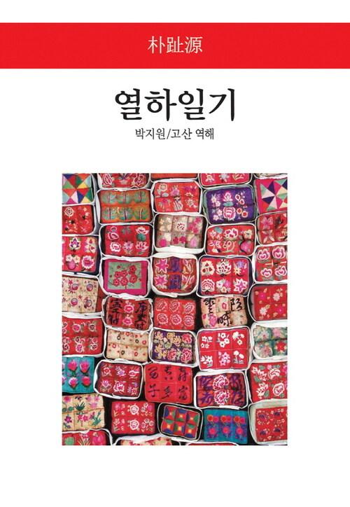 열하일기 - 월드북 126