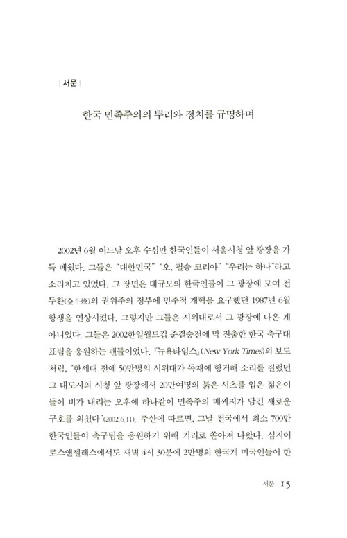 한국 민족주의의 계보와 정치
