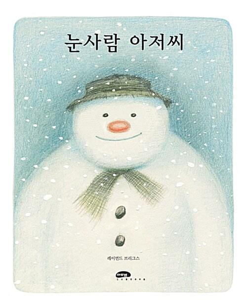 [중고] 눈사람 아저씨
