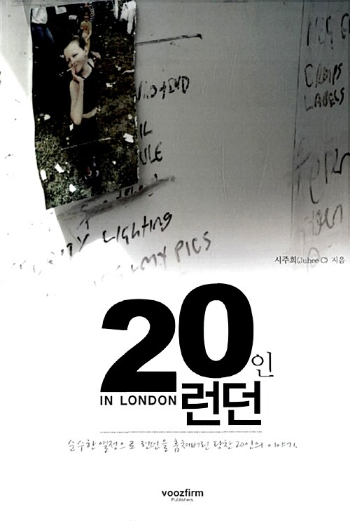 20인 런던