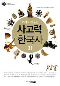 사고력 한국사 01