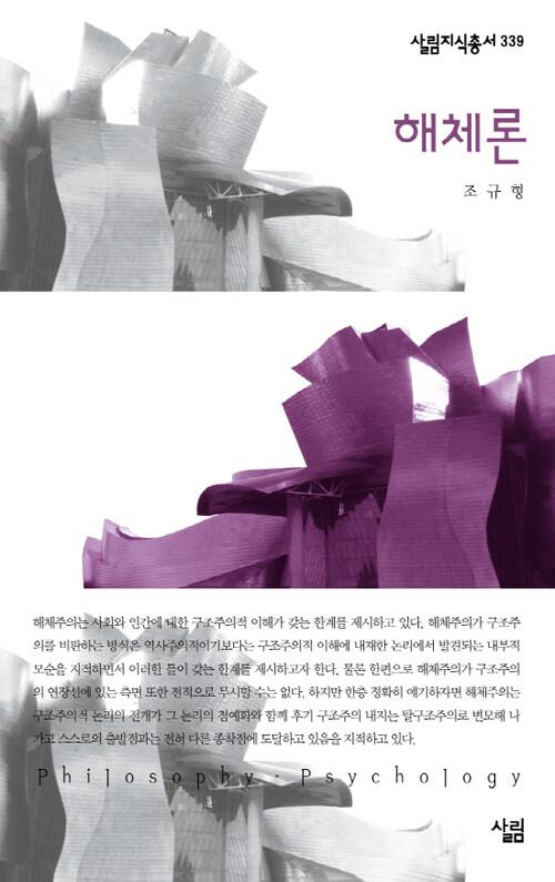 해체론 - 살림지식총서 339