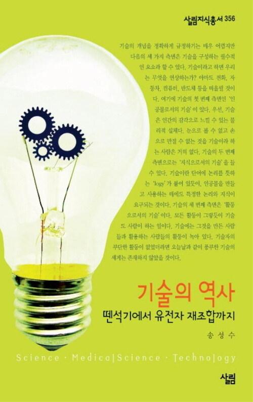 기술의 역사 : 뗀석기에서 유전자 재조합까지 - 살림지식총서 356