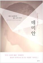 데미안 : 전혜린 번역