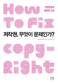 저작권, 무엇이 문제인가? : 저작권법의 불편한 진실