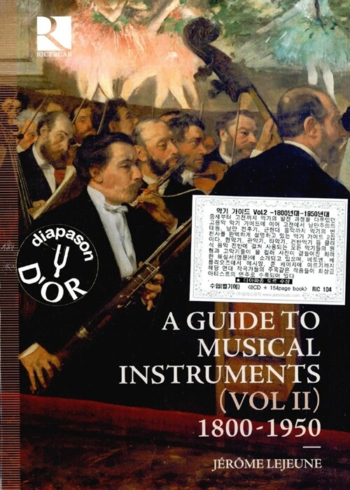 [수입] 악기 가이드 Vol.2 (1800년-1950년대) [8CD+154p Book]