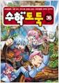 [중고] 코믹 메이플 스토리 수학도둑 36
