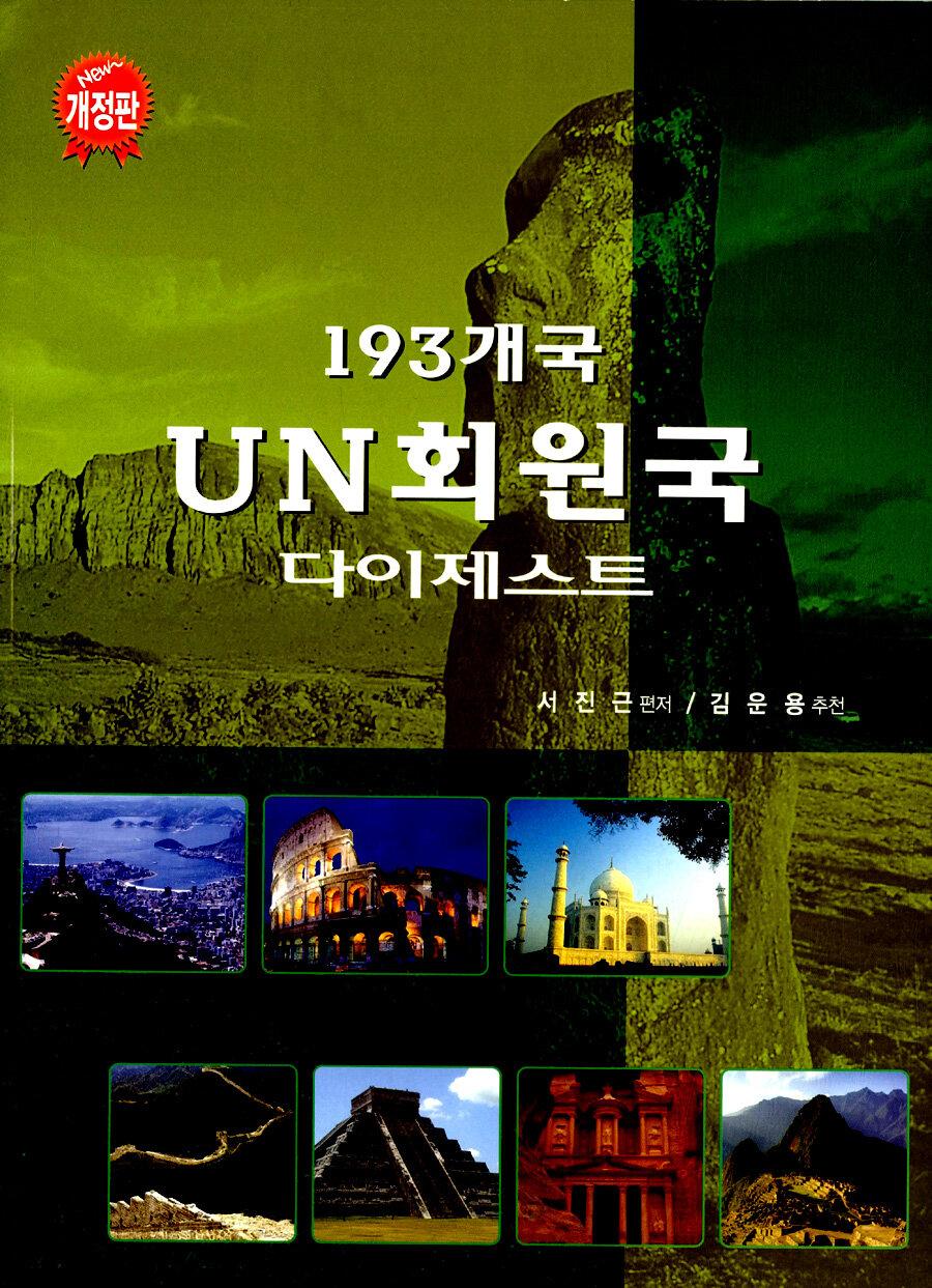 (192개국)UN 회원국 다이제스트