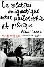투사를 위한 철학