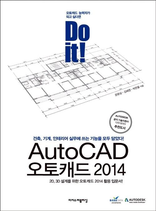 Do it! AutoCAD 오토캐드 2014