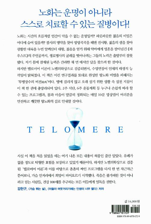 (노벨의학상이 찾아낸 불로장생의 비밀) 텔로미어