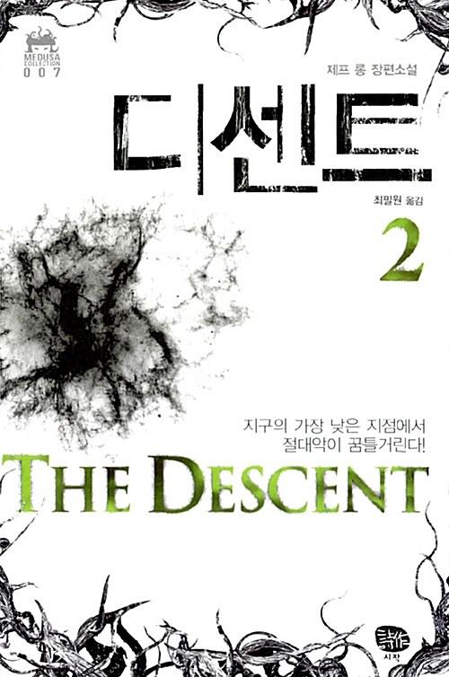 디센트 2