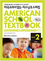 미국교과서 읽는 리스닝 & 스피킹 PreK 준비편 2 (Student Book + Workbook + MP3 CD)