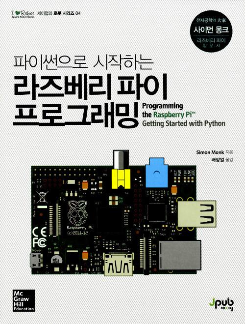 (파이썬으로 시작하는) 라즈베리 파이 프로그래밍