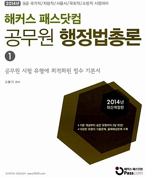 2014 해커스 패스닷컴 공무원 행정법총론 - 전2권