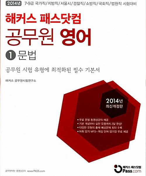 2014 해커스 패스닷컴 공무원 영어 (문법, 독해, 어휘) - 전3권