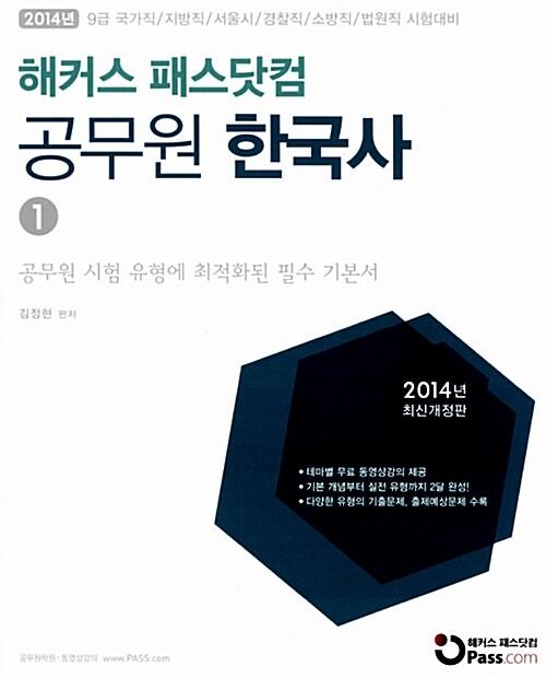 2014 해커스 패스닷컴 공무원 한국사 - 전2권 (김정현)