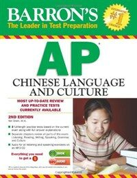 Barron's AP Chinese Language and Culture with MP3 CD [With CDROM] (Paperback, 2)