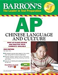 Barrons AP Chinese Language and Culture with MP3 CD [With CDROM] (Paperback, 2)