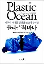 플라스틱 바다
