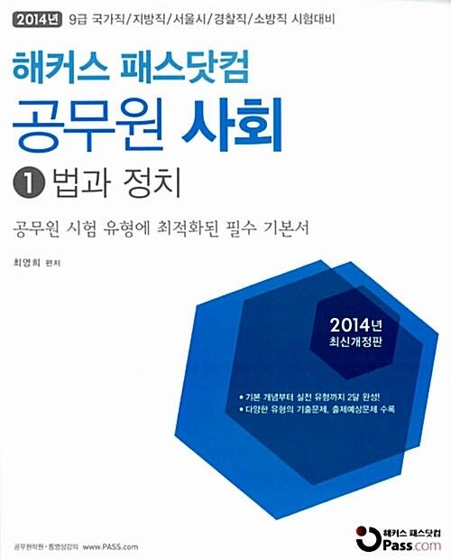 2014 해커스 패스닷컴 공무원 사회 (법과 정치, 사회/문화, 경제) - 전3권 (최영희)
