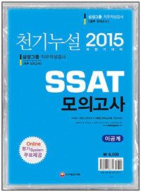 SSAT 모의고사 삼성직무적성검사 : 이공계