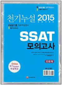 SSAT 모의고사 삼성직무적성검사 : 인문계