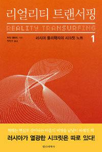 리얼리티 트랜서핑 1 - 러시아 물리학자의 시크릿 노트