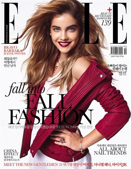 엘르 Elle B형 2013.10
