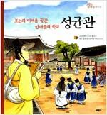 조선의 미래를 꿈꾼 인재들의 학교 성균관