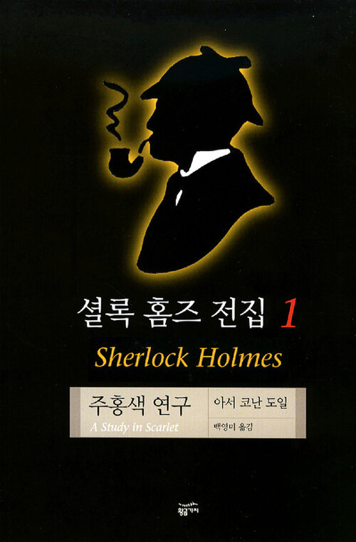 셜록 홈즈 전집 전권 세트 (1~9권)