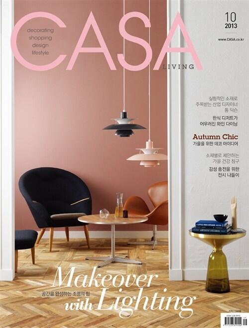 까사리빙 Casa Living B형 2013.10