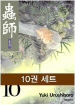 충사(완결/전10권)