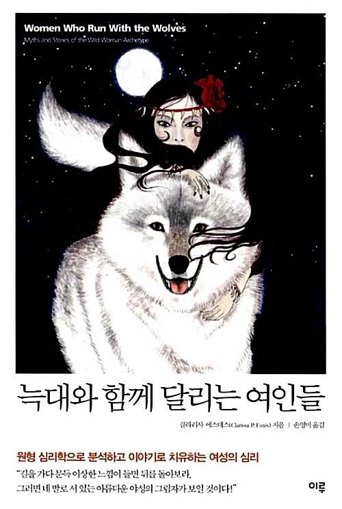 늑대와 함께 달리는 여인들
