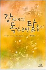 강씨녀의 독수공방 탈출기 (개정판)