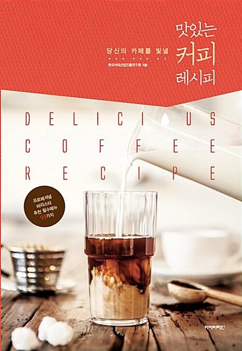 맛있는 커피 레시피