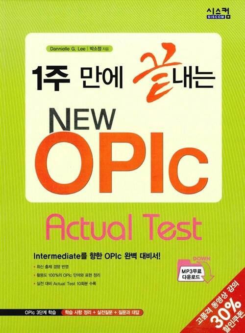 1주 만에 끝내는 New OPIC Actual Test