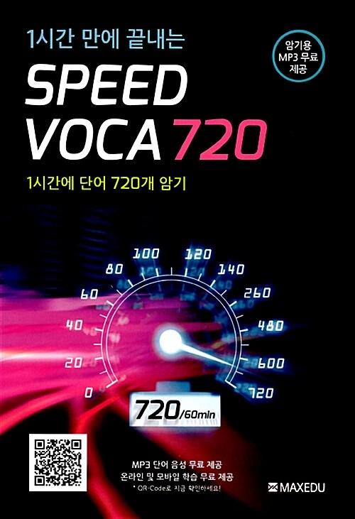 1시간 만에 끝내는 Speed Voca 720