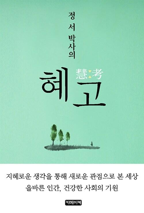 정서 박사의 혜고(慧考)