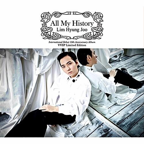 임형주 - 세계데뷔 10주년 기념앨범 All My History [VVIP 고유 넘버링 한정반] [콘서트 VVIP석 티켓 교환권 3매+4CD+24p 스페셜 포토북]