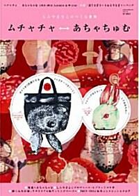 ムチャチャ←→あちゃちゅむ 2013-2014 Autumn&Winter (ムック)