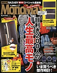 Mono Max (モノ·マックス) 2013年 11月號
