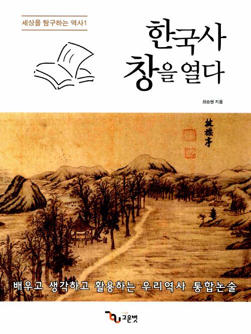 한국사 창을 열다
