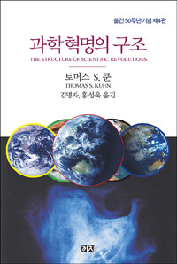 과학혁명의 구조 - 출간기념50주년 제4판