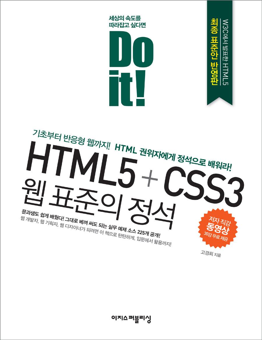 HTML5+CSS3 웹 표준의 정석 : 기초부터 반응형 웹까지! HTML 권위자에게 정석으로 배워라!