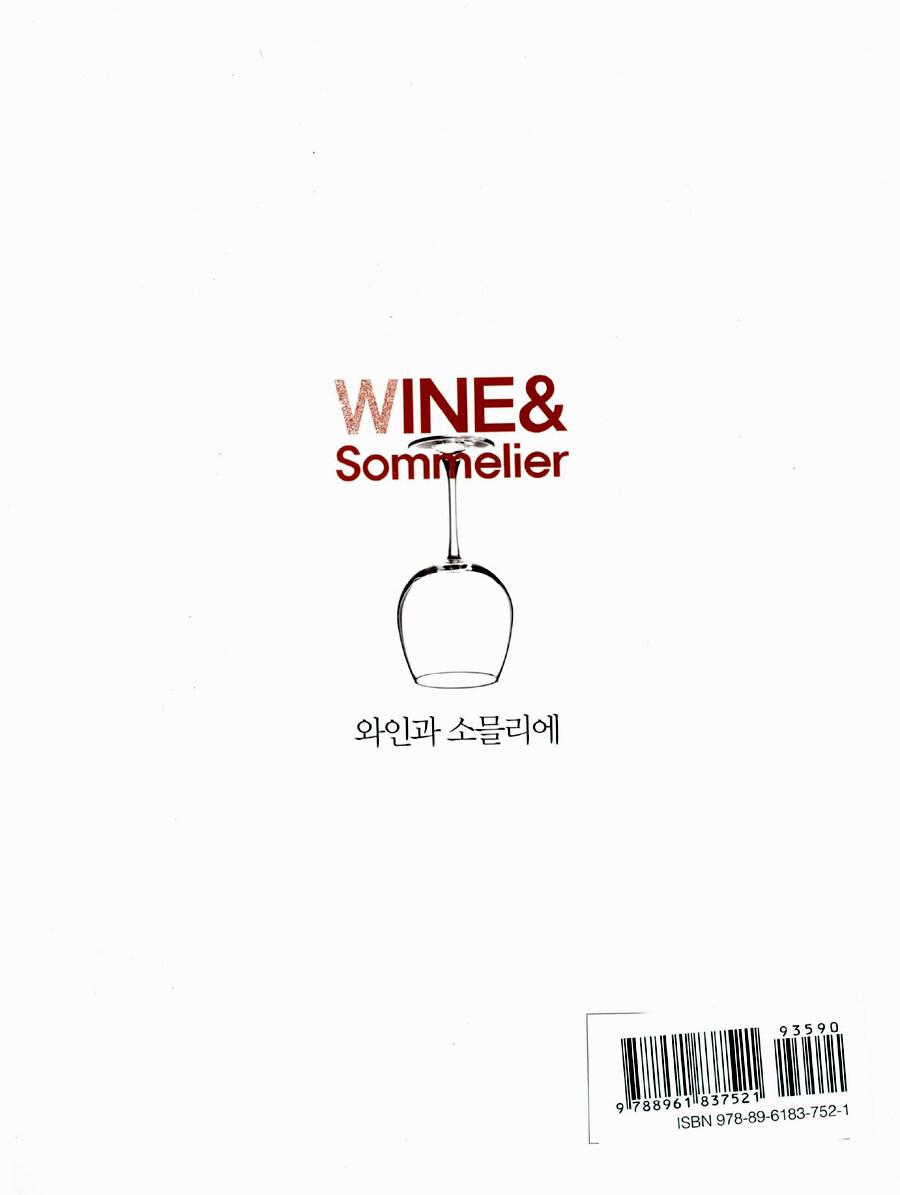 와인과 소믈리에 개정판