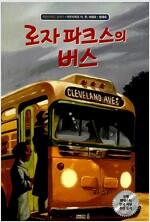 로자 파크스의 버스