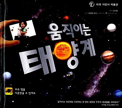 움직이는 태양계